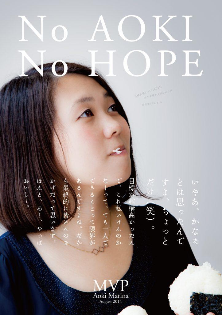 HOPE-MVP-Poster_1408