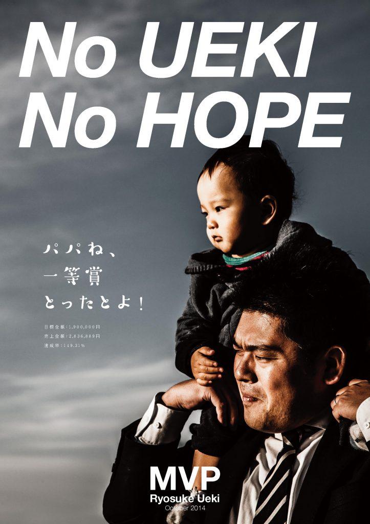 HOPE-MVP-Poster_1410