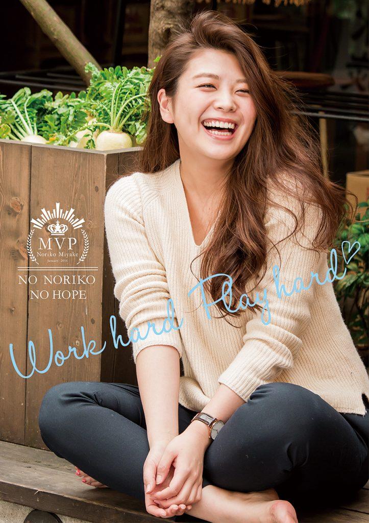 HOPE-MVP-Poster_1502_0320+