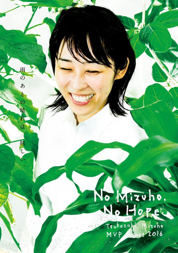 tsukazaki_mvp_l