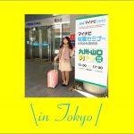 出張で東京に行った話。