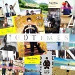 祝!ブログ100回記念!と新卒一年目の先頭打者ホームラン!の巻。