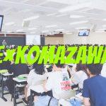 今年も駒澤大学へ行って来たよ!